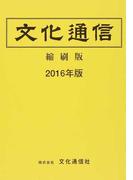 文化通信縮刷版 2016年版