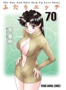 ふたりエッチ (70)(YOUNG ANIMAL COMICS)