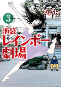 池袋レインボー劇場 (3)(YOUNG ANIMAL COMICS)
