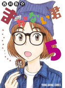 まかない君 (5)(YOUNG ANIMAL COMICS)