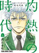 3月のライオン昭和異聞 灼熱の時代 (4)(YOUNG ANIMAL COMICS)