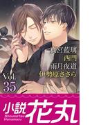 小説花丸 Vol.35(花丸)