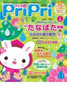 PriPri プリプリ 2017年6月号(PriPri)