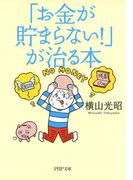 「お金が貯まらない!」が治る本(PHP文庫)