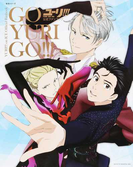「ユーリ!!!on ICE」公式ファンブック GO YURI GO!!!