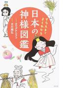 イラストでよくわかる日本の神様図鑑