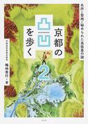 京都の凸凹を歩く 2 名所と聖地に秘められた高低差の謎