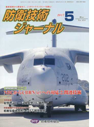防衛技術ジャーナル 434