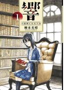 【1-5セット】響~小説家になる方法~(ビッグコミックス)