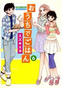【6-10セット】おうちでごはん(バンブーコミックス MOMOセレクション)