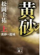 【全1-2セット】黄砂の籠城(上)(講談社文庫)