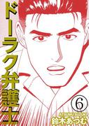 【6-10セット】ドーラク弁護士