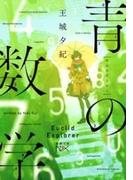 【全1-2セット】青の数学(新潮文庫)