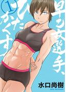 【全1-2セット】早乙女選手、ひたかくす(ビッグコミックス)