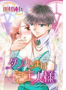 【1-5セット】ダンナさまは「ご主人様」(恋愛体験 CANDY KISS)