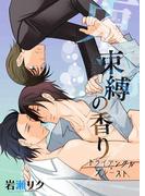 【全1-2セット】束縛の香り-トライアングル・プルースト-(BL☆美少年ブック)