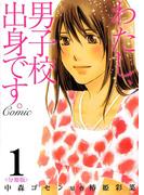 【全1-3セット】わたし、男子校出身です。Comic【分冊版】(コミックBookmark!)