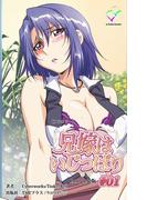 【全1-2セット】兄嫁はいじっぱりシリーズ Complete版(e-Color Comic)