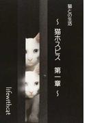 猫との生活 猫ホスピス 第1章
