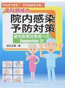 やればできる!やらねばならぬ!歯科領域の院内感染予防対策 歯科医療従事者へのSuggestion 21