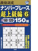 段位認定ナンバープレース超上級編150題 目標タイム60〜120分 6
