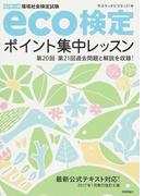 環境社会検定試験eco検定ポイント集中レッスン 改訂第10版