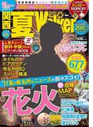 関西夏Walker 2017 (ウォーカームック)(ウォーカームック)