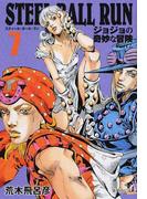 STEEL BALL RUN ジョジョの奇妙な冒険Part7 7 (集英社文庫 コミック版)(集英社文庫コミック版)