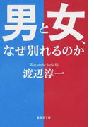 男と女、なぜ別れるのか (集英社文庫)(集英社文庫)