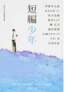 短編少年 (集英社文庫 SHORT STORIES ANTHOLOGY)