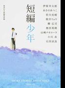 短編少年 (集英社文庫 SHORT STORIES ANTHOLOGY)(集英社文庫)
