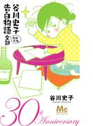 谷川史子告白物語おおむね全部 30th anniversary (マーガレットコミックス)