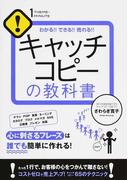 キャッチコピーの教科書 わかる!!できる!!売れる!!