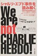 シャルリ・エブド事件を読み解く 世界の自由思想家たちがフランス版9.11を問う