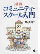 図説コミュニティ・スクール入門