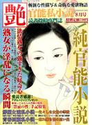 艶 2017年 08月号 [雑誌]