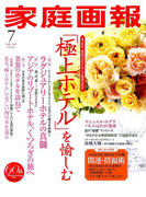 家庭画報 2017年 07月号 [雑誌]