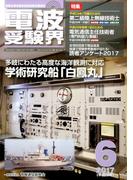 電波受験界 2017年 06月号 [雑誌]