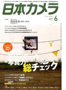 日本カメラ 2017年 06月号 [雑誌]