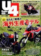 Under (アンダー) 400 2017年 07月号 [雑誌]