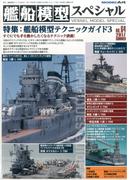 艦船模型スペシャル 2017年 06月号 [雑誌]