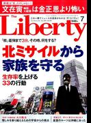The Liberty (ザ・リバティ) 2017年 07月号 [雑誌]