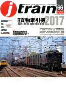 j train (ジェイトレイン) 2017年 07月号 [雑誌]