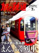 旅と鉄道 2017年 07月号 [雑誌]