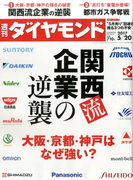 週刊 ダイヤモンド 2017年 5/20号 [雑誌]