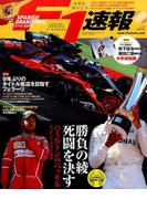 F1 (エフワン) 速報 2017年 6/1号 [雑誌]