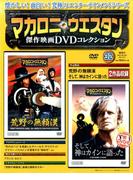 マカロニ・ウエスタン傑作映画DVDコレクション 2017年 7/2号 [雑誌]