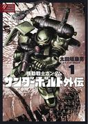 機動戦士ガンダムサンダーボルト外伝(BIG COMICS SPECIAL) 2巻セット(ビッグコミックス)