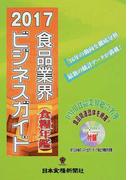 食糧年鑑 2巻セット