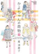 かよちゃんの荷物 新装版 下(バンブーコミックス)